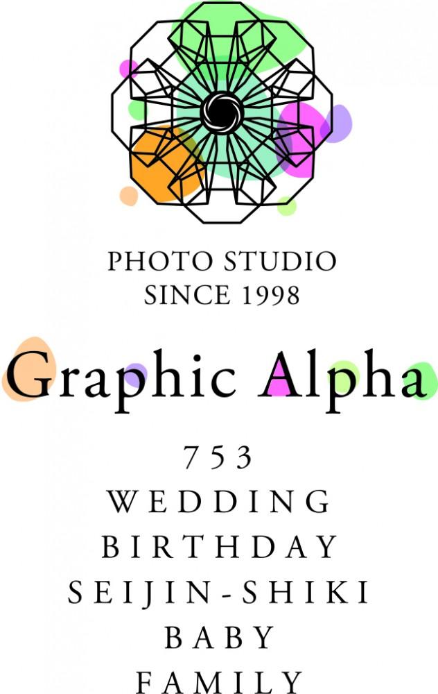 グラフィックアルファ