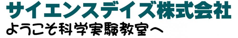 会社名+ロゴ その3