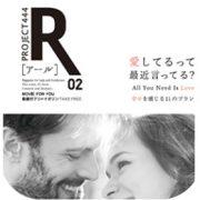 R(アール)