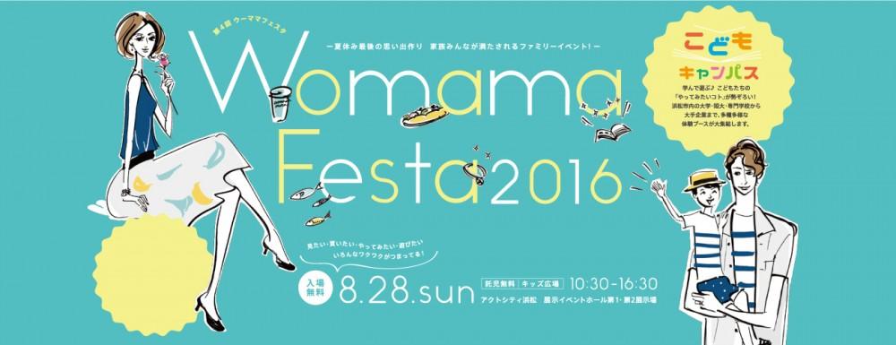 WomamaFesta 2016